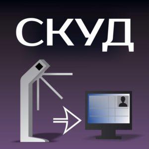 Монтаж СКУД