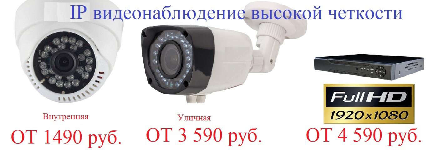 IP видео