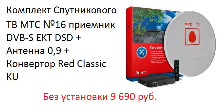 МТС ТВ комплект