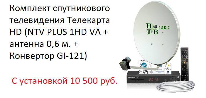 НТВ комплект с установкой