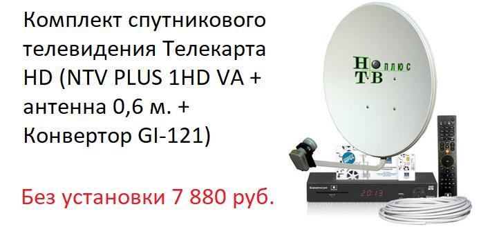 НТВ комплект