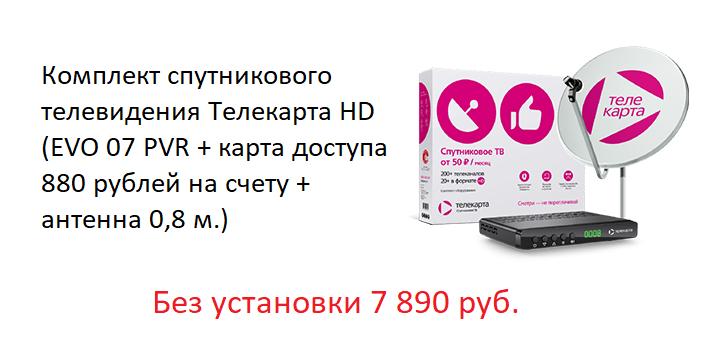 Телекарта (2)