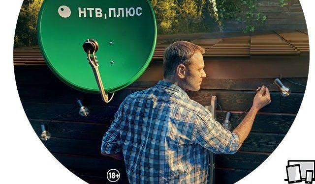 Спутниковое ТВ на даче